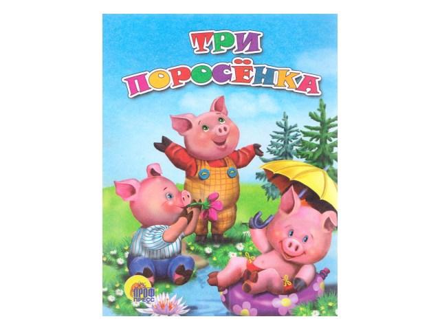 Книга А5 Три поросенка Prof Press 00899