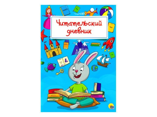 Читательский дневник Заяц Prof Press