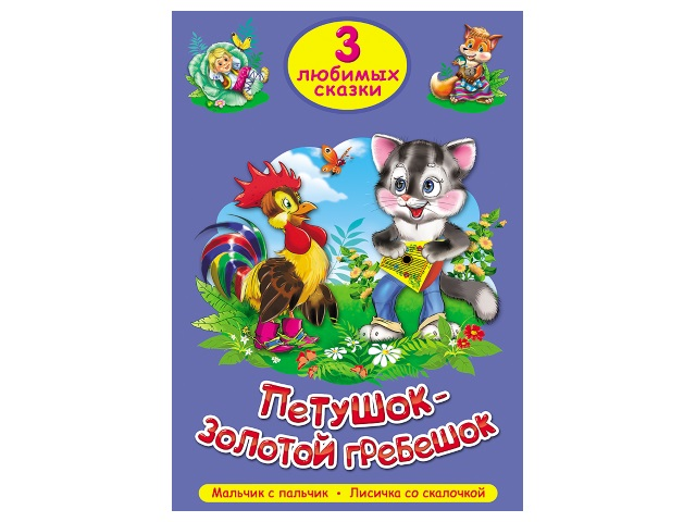 Книга А5 Три любимых сказки Петушок-золотой гребешок Prof Press т/п