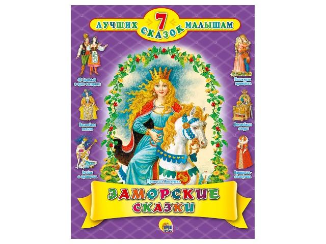 Книга А4 7 сказок Заморские сказки Prof Press т/п