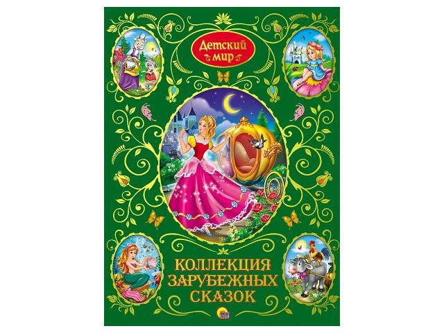 Книга А4 Детский мир Коллекция зарубежных сказок Prof Press 03660 т/п