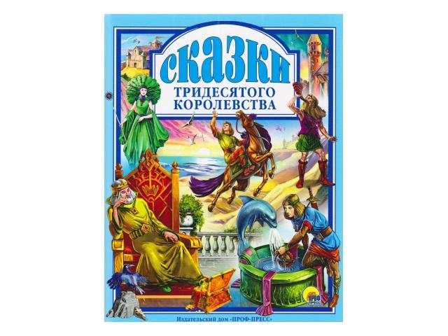 Книга А4 Сказки тридесятого королевства Prof Press 03210 т/п