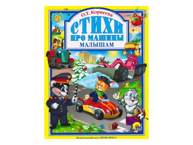 Книга А4 Стихи про машины малышам Prof Press т/п