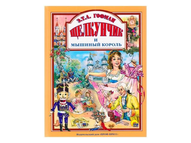 Книга А4 Щелкунчик и мышиный король Prof Press т/п