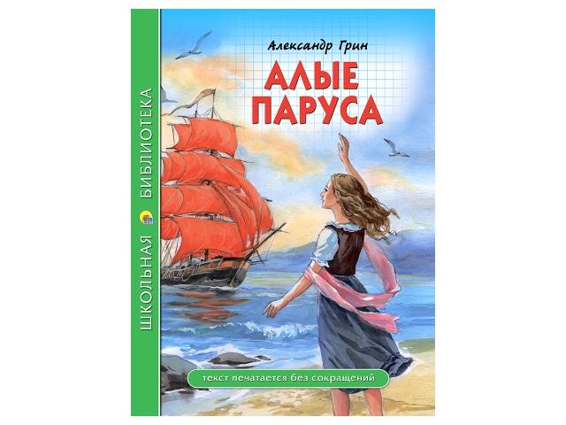 Книга А5 Школьная библиотека А.Грин Алые паруса Prof Press т/п