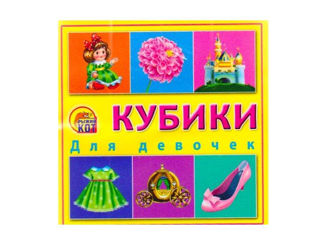 Кубики  4 шт. Для девочек К04-6852
