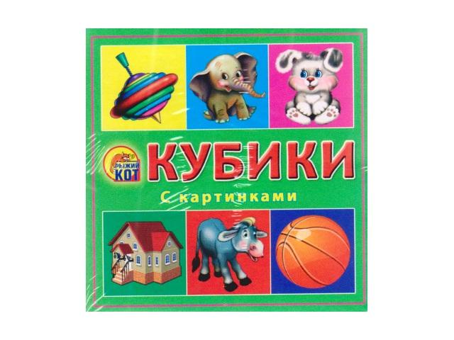 Кубики  4 шт. С картинками К04-0800