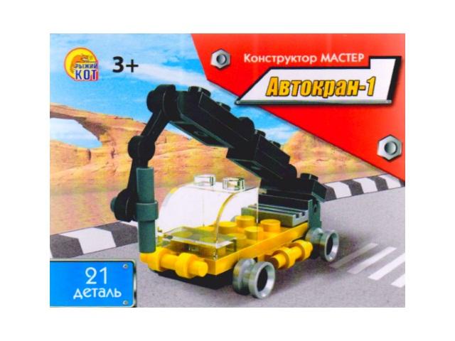 Конструктор  21 деталь Автокран-1 К-6078