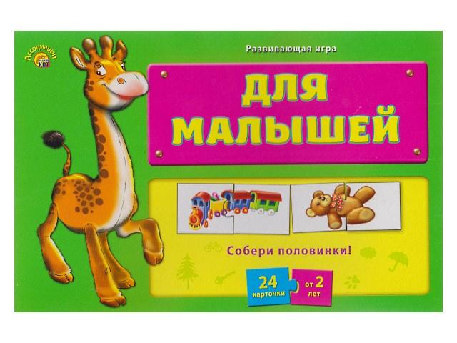 Настольная игра Ассоциации Половинки Для малышей ИН-8803