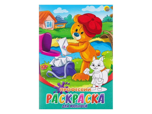 Раскраска А5  8л Для малышей Профессии Рыжий кот Р-6320