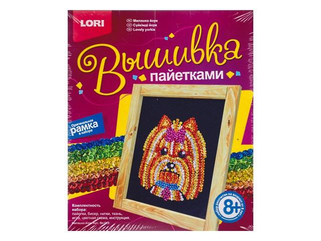 Вышивка пайетками Милашка Йорк Lori Вп-013