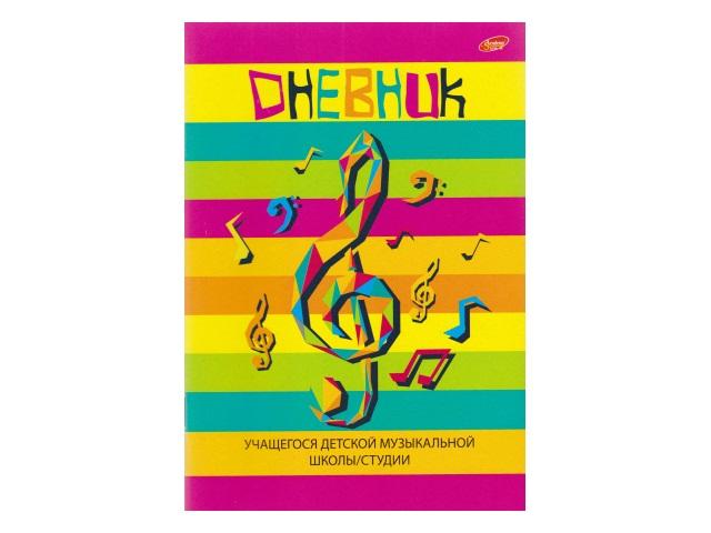 Дневник для музыкальной школы на скобах Цветные полоски 48л ЕАС-8613