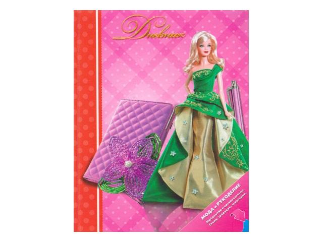 Дневник 1-11кл тв/переплёт Мода и рукоделие Принцесса Апплика С2239-12