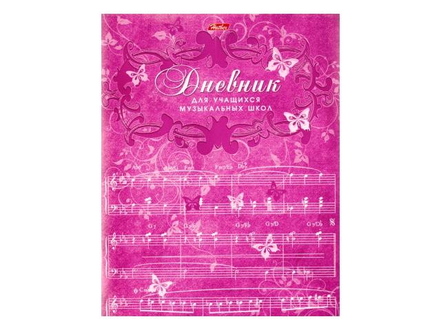 Дневник для музыкальной школы на скобах Бабочки 48Дмз5В_07354
