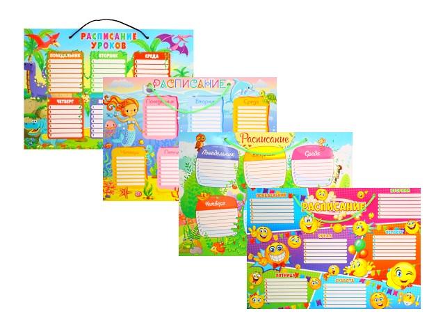 Расписание уроков А3 Пиши-стирай двухстороннее ПолиПринт 26282-5
