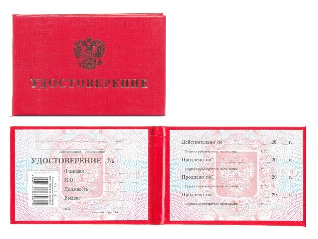 Удостоверение бумвинил красное тиснение УЖ-201