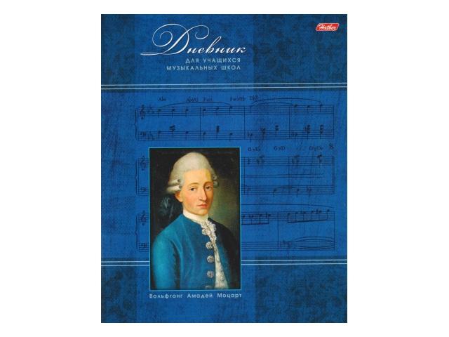 Дневник для музыкальной школы на скобах Hatber Моцарт 48Дмз5В_07352