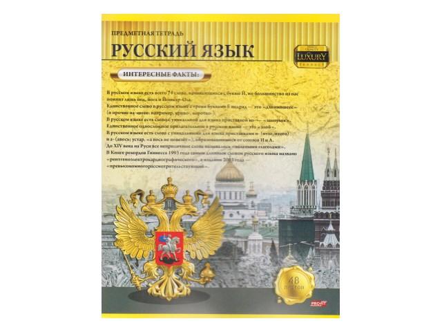Тетрадь предметная 48л линия Золотая серия Русский язык Profit 48-6277