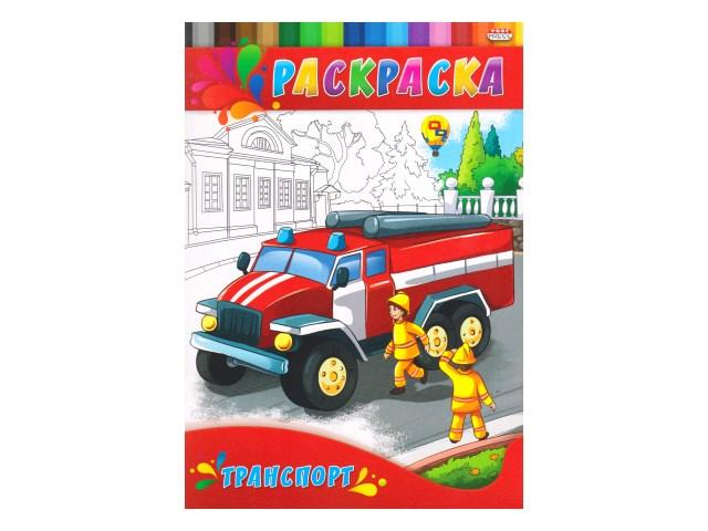 Раскраска А4  4л Для малышей Транспорт Prof Press Р-0337