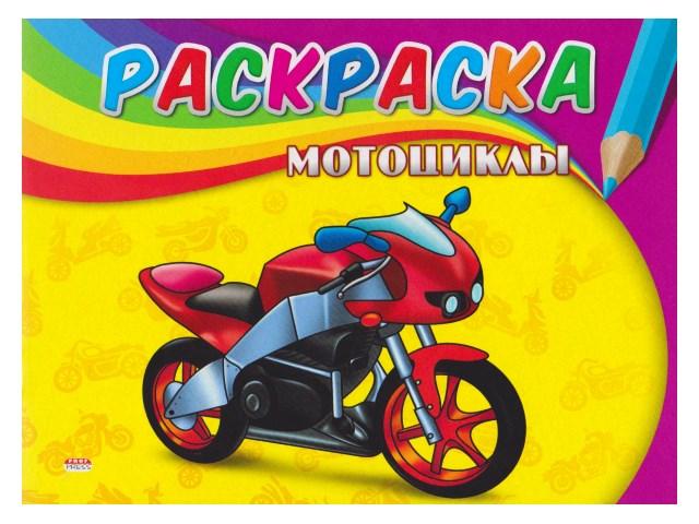 Раскраска А5  4л Самая первая раскраска Мотоциклы Prof Press Р-0274