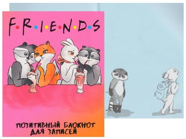 Записная книжка А5 м/обложка 96л Еноты Дружба навсегда-2 Prof Press 96-3585