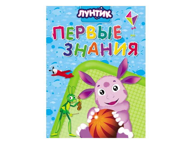 Книга А5 Лунтик Первые знания Prof Press 27961 т/п