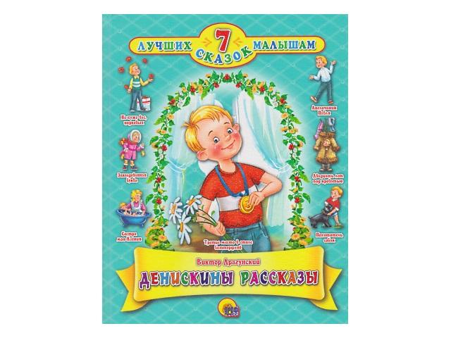 Книга А4 7 сказок Денискины рассказы Prof Press 27697