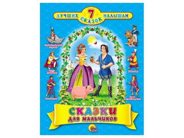Книга А4  7 сказок Сказки для мальчиков Prof Press 04890 т/п