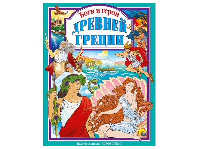 Книга А4 Боги и герои Древней Греции Prof Press 25776 т/п