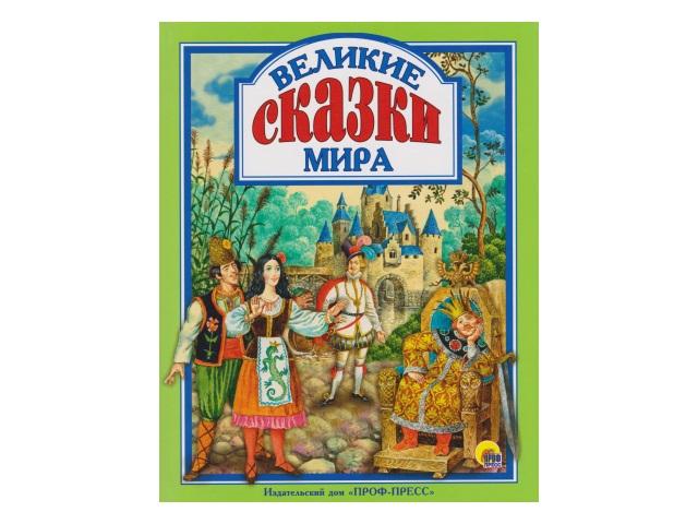 Книга А4 Великие сказки мира Prof Press 28643 т/п
