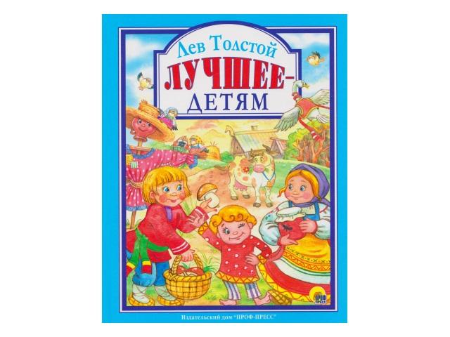 Книга А4 Лев Толстой Лучшее - детям Prof Press 28010 т/п