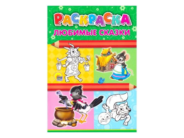 Раскраска А4  8л Любимые сказки Prof Press 02115