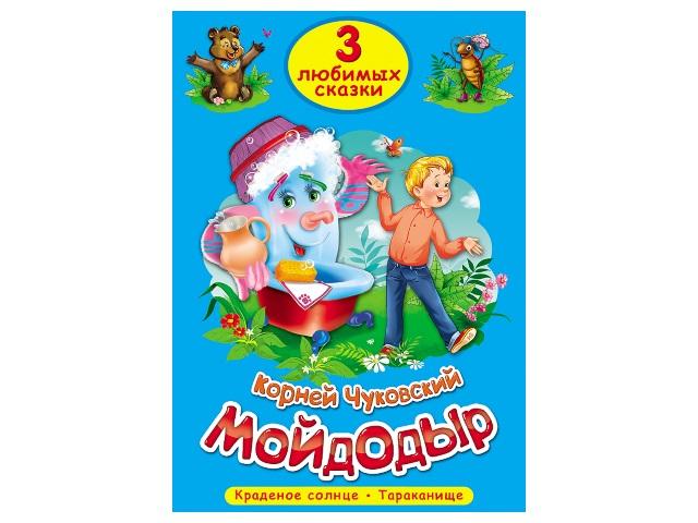 Книга А5 Три любимых сказки Мойдодыр Prof Press 19936 т/п