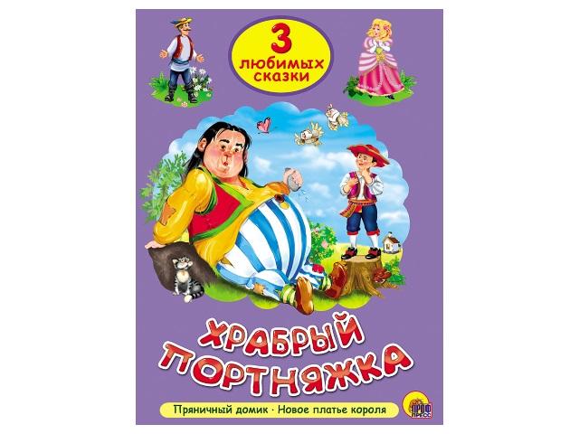 Книга А6 Три любимых сказки Храбрый портняжка Prof Press 25295 т/п