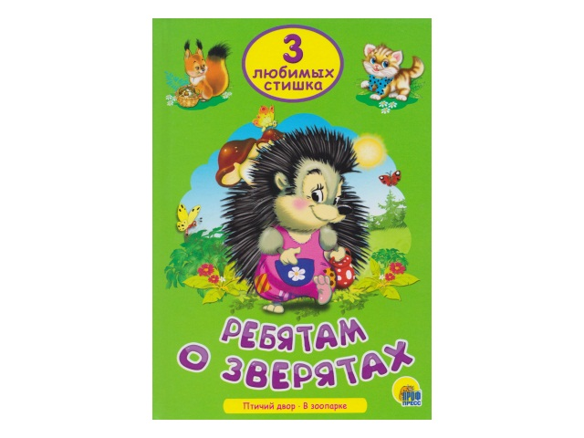 Книга А6 Три любимых стишка Ребятам о зверятах Prof Press 25231 т/п
