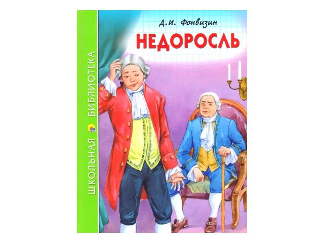 Книга А5 Школьная библиотека Д.И.Фонвизин Недоросль Prof Press 27269 т/п