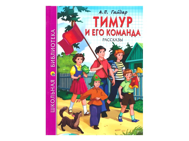 Книга А5 Школьная библиотека А.П.Гайдар Тимур и его команда Prof Press 26784 т/п