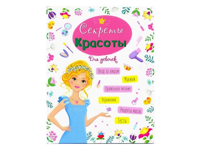 Энциклопедия А5 Для девочек Секреты красоты Prof Press 28619 т/п