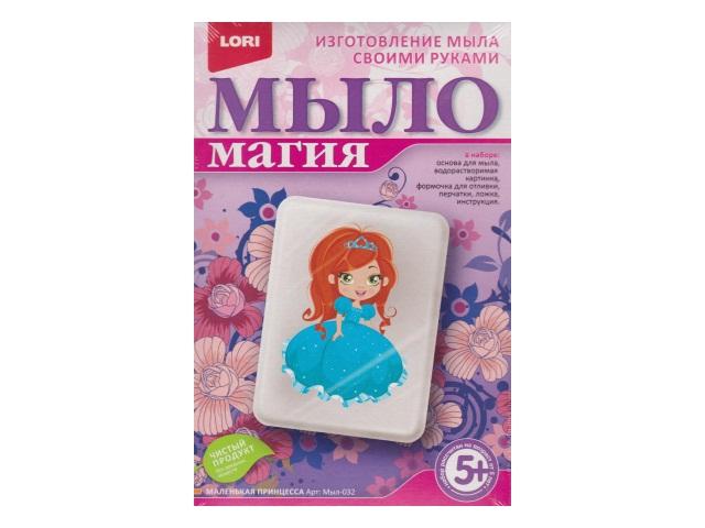 Мыломагия Маленькая принцесса Lori Мыл-032