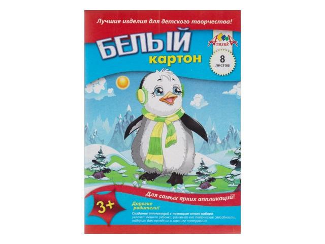 Картон белый А5  8л односторонний Пингвин Апплика С2800-01