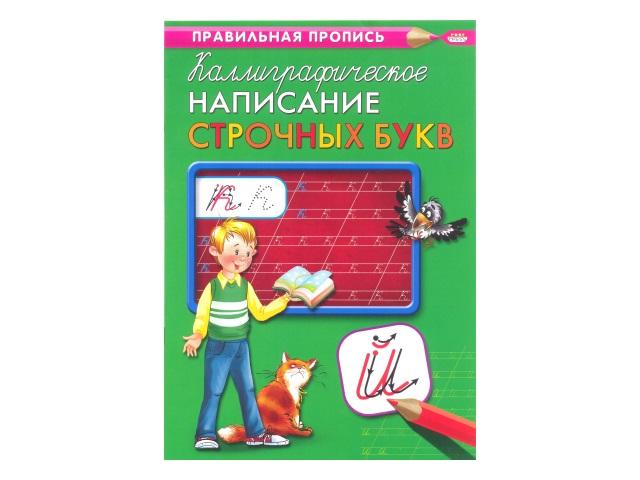 Пропись А4 8л Каллиграфическое написание строчных букв Prof Press ПР-9317