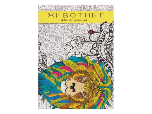 Раскраска-антистресс А5 32л Животные 14.5*20см Prof Press Р-9758