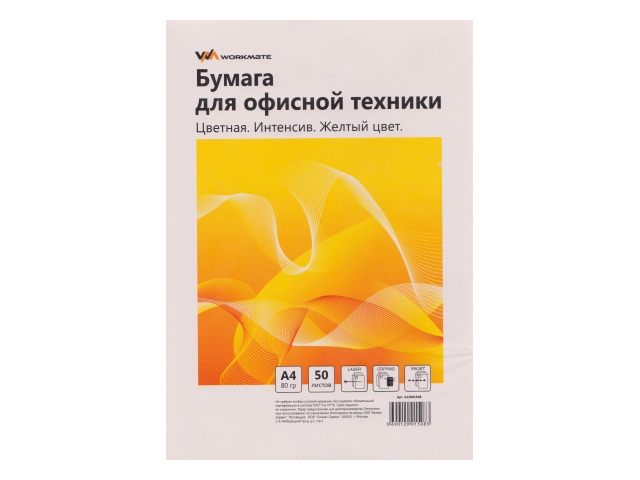 Бумага А4  80 г/м2  50 л. WM интенсив желтый 012001508