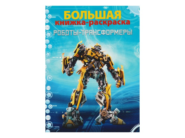 Раскраска А4 40л Роботы и трансформеры Триумф 1127-116