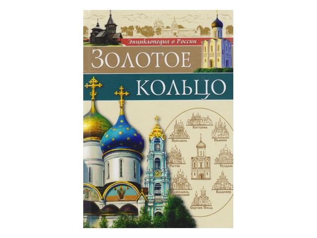 Энциклопедия А5 О России Золотое кольцо Prof Press 28687