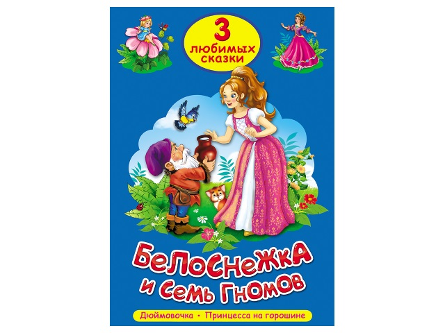 Книга А5 Три любимых сказки Белоснежка и семь гномов Prof Press 20298 т/п