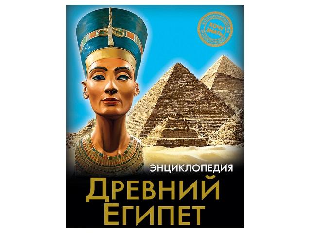 Энциклопедия А5 Хочу знать Древний Египет Prof Press 25530 т/п