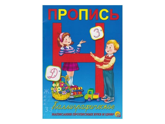 Пропись А4 8л Каллиграфическая Прописные буквы и цифры Рыжий кот ПР-5725