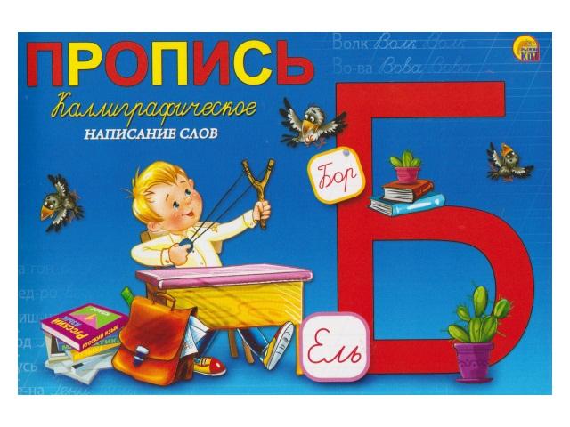 Пропись А5 8л Каллиграфическое написание слов Рыжий кот ПР-5743