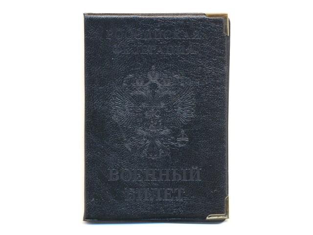 Обложка для военного билета кожзам Герб 2.05ГК